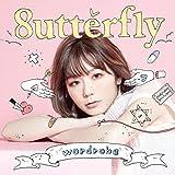 いつだってきみのとなり feat. SNEEEZE fr Ninja Mob♪8utterflyのCDジャケット