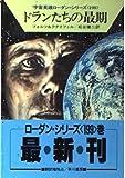 ドランたちの最期 (ハヤカワ文庫SF (1054)―宇宙英雄ローダン・シリーズ 199)