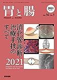 胃と腸 2021年 5月号増刊号 特集 消化管診断・治療手技のすべて2021