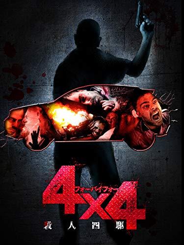 4×4 殺人四駆(字幕版)