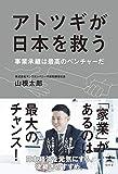 アトツギが日本を救う 事業承継は最高のベンチャーだ (幻冬舎単行本)