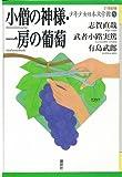 小僧の神様・一房の葡萄 21世紀版少年少女日本文学館