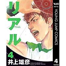 リアル 4 (ヤングジャンプコミックスDIGITAL)