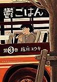 鬱ごはん   3 (ヤングチャンピオン烈コミックス)