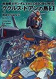 機動戦士ガンダム THE ORIGIN MSD ククルス・ドアンの島 (2) (角川コミックス・エース)