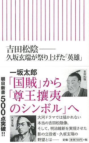 吉田松陰――久坂玄瑞が祭り上げた「英雄」 (朝日新書)