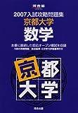 京都大学数学 2007 (入試攻略問題集)