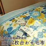 西川 毛布 シングル 日本製 「springs ブルー」 マイヤー2枚合わせ アクリル毛布 (ブルー)