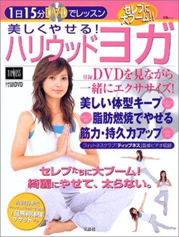 1日15分DVDでレッスン美しくやせる!ハリウッドヨガ (宝島MOOK)