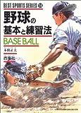 野球の基本と練習法 (ベスト・スポーツ・シリーズ)