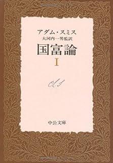 国富論 (1) (中公文庫)