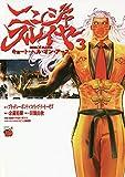 ニンジャスレイヤー キョート・ヘル・オン・アース(3) (チャンピオンREDコミックス)