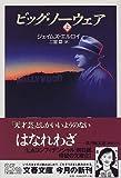 ビッグ・ノーウェア〈上〉 (文春文庫)