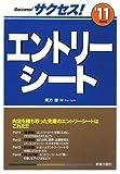 サクセス!エントリーシート〈2011年度版〉