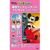 子どもといく 東京ディズニーランド ナビガイド 2019-2020 (Disney in Pocket)