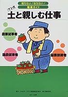 土と親しむ仕事―農業従事者 酪農従事者 園芸技術者 (知りたい!なりたい!職業ガイド)