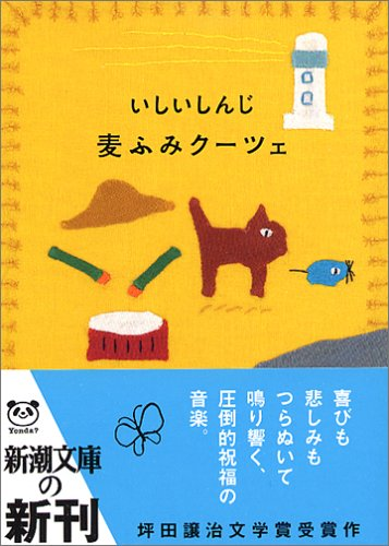 麦ふみクーツェ (新潮文庫)の詳細を見る