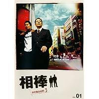 相棒 season3 [レンタル落ち] (全10巻)