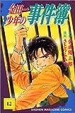 金田一少年の事件簿 (12) (講談社コミックス (2125巻))