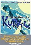 KURAU Phantom Memory / 星 樹 のシリーズ情報を見る