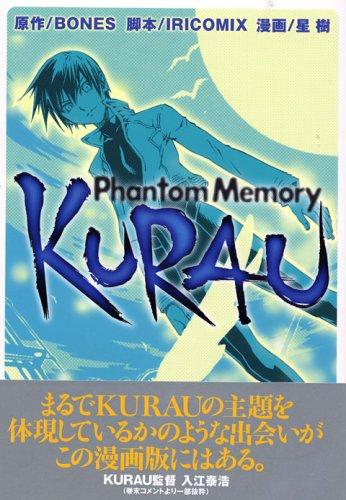 Kurau―Phantom memory (マガジンZコミックス)の詳細を見る