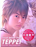 first letter from TEPPEI—小池徹平写真集 -