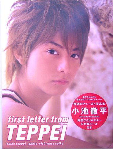 first letter from TEPPEI—小池徹平写真集