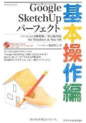 Google SketchUpパーフェクト 基本操作編 バージョン8無料版/Pro版対応(エクスナレッジムック)