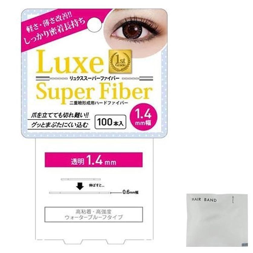 バスルームラウズ餌Luxe スーパーファイバーⅡ (Super Fiber) クリア1.4mm + ヘアゴム(カラーはおまかせ)セット