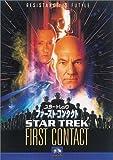 スタートレック ファースト・コンタクト [DVD]