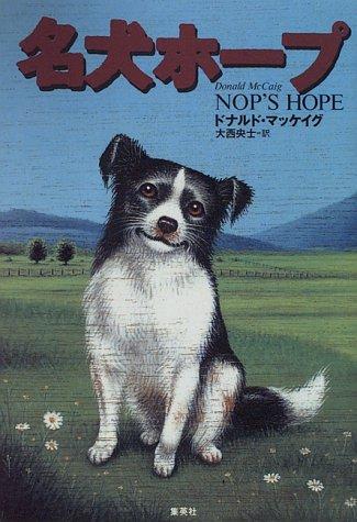 名犬ホープ
