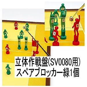 molten(モルテン) バレーボール用 立体作戦盤 スペアブロック緑1個 SV0088-02