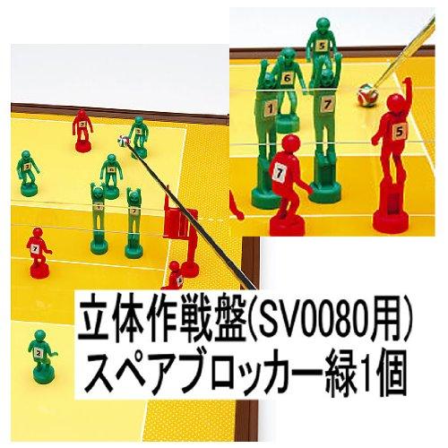 モルテン molten モルテン バレーボール用 立体作戦盤 スペアブロック緑1個 SV0088-02