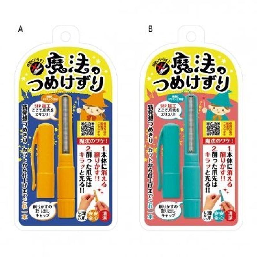 伝記カスケードショルダー【国産】魔法のつめけずり B/ブルー(9個1セット)