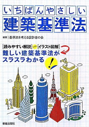いちばんやさしい建築基準法の詳細を見る