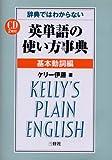 辞典ではわからない英単語の使い方事典 基本動詞編