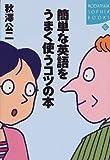 簡単な英語をうまく使うコツの本 (講談社SOPHIA BOOKS)