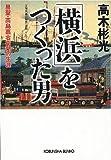 「横浜」をつくった男―易聖・高島嘉右衛門の生涯 (光文社文庫)