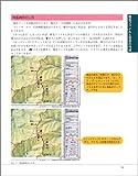 山あるきを楽しむカシミール3D活用術 画像
