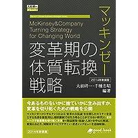 マッキンゼー 変革期の体質転換戦略 2014年新装版 大前研一books>Kenichi Ohmae business strategist series (大前研一books>Kenichi Ohmae business strategist series(NextPublishing))