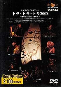ROOTS MUSIC DVD COLLECTION Vol.15 佐渡山豊 presents トラトラトラ2002