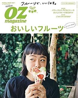 [オズマガジン編集部]のOZmagazine (オズマガジン) 2018年 07月号 [雑誌]