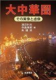 大中華圏―その実像と虚像