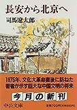長安から北京へ (中公文庫)