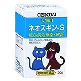 ゲンダイ (GENDAI) ネオスキン-S 50g