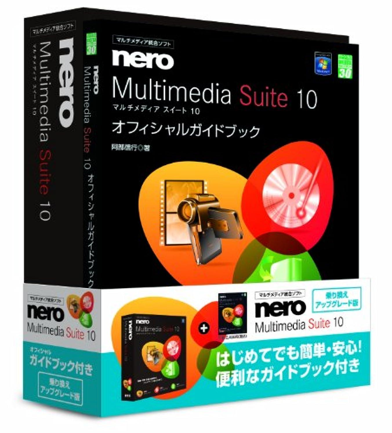 ジョージハンブリー滴下アルファベットNero Multimedia Suite 10乗り換え/アップグレード版 ガイドブック付き
