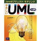 やさしいUML入門―Javaオブジェクト・モデリング