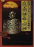 古代王朝の謎を解く「68の鍵」―倭国から日本への大王位争奪戦史!! (ワニ文庫―歴史文庫)