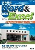 実力養成 Word & Excel―らくらくレポート作成・データ集計