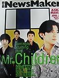R&R NEWSMAKER (ロックンロールニューズメーカー)  1995年04月号 No.79